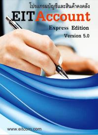 โปรแกรมบัญชี EITAccount Express Edtion
