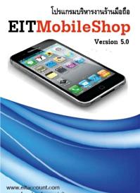 โปรแกรมบัญชี EITMobile Shop