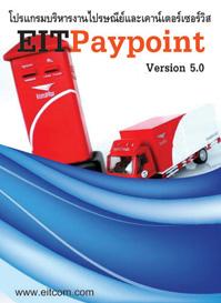 โปรแกรมบัญชี EITPaypoint
